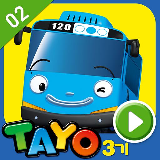 꼬마버스 타요 시즌3 : 2탄 (app)
