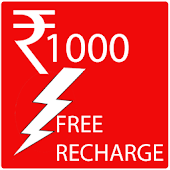 Rs.1000 Free Mobile Recharge