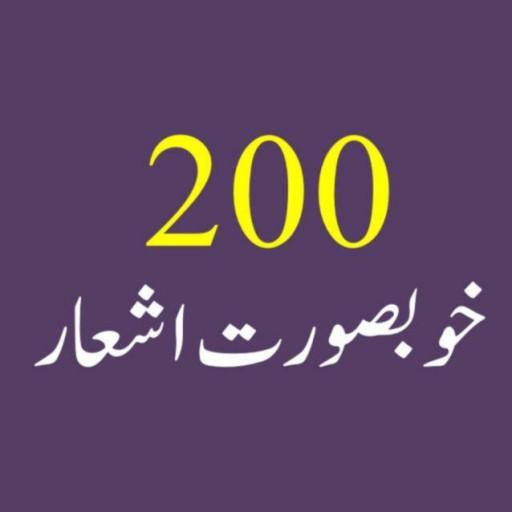 200 Ashaar اردو شاعری