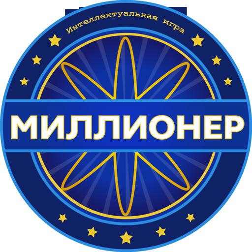 Новый Миллионер 2018 (game)