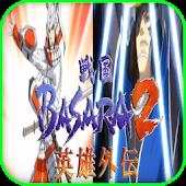 Unduh New 戦国Sengoku Basara 2 tipѕ Gratis