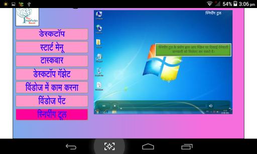 Learn Window 7 in Hindi 1.0.1 screenshots 10