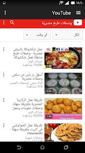 وصفات طبخ شهية - náhled