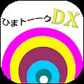 Hima Talk DX