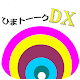 Hima Talk DX (app)