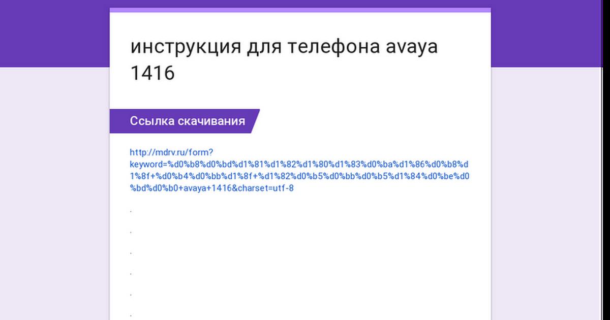 инструкция к телефону avaya 1416