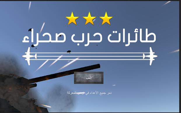 لعبة طائرات حرب الصحراء Android App Screenshot