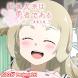 結城友奈は勇者である -勇者の章- 乃木園子ver - Androidアプリ