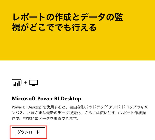 Power BI Desktopのダウンロード