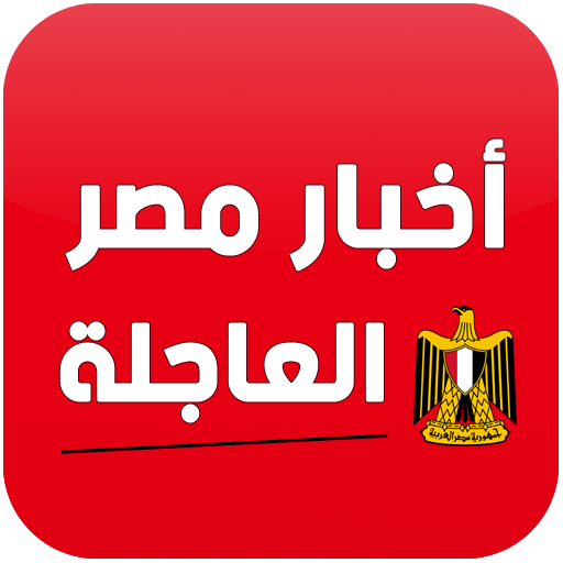 أخبار مصر العاجلة