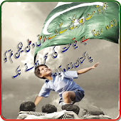 Pak Independence day Poetry