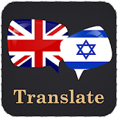 English Hebrew Translator