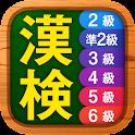 漢字検定・漢検漢字チャレンジ 2級 準2級 3級 4-6級 icon