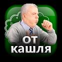 Лечение от Кашля Простуды Гриппа Народные Рецепты icon