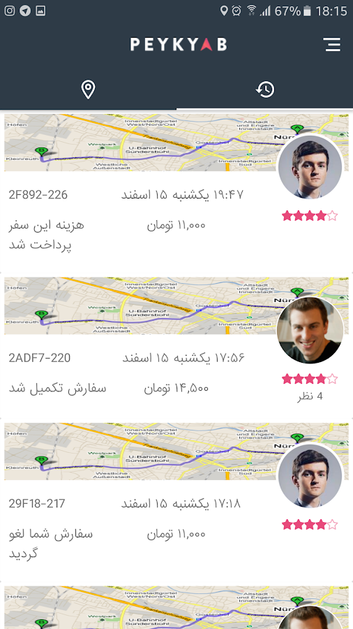 ‫پیک یاب Peykyab‬‎- screenshot