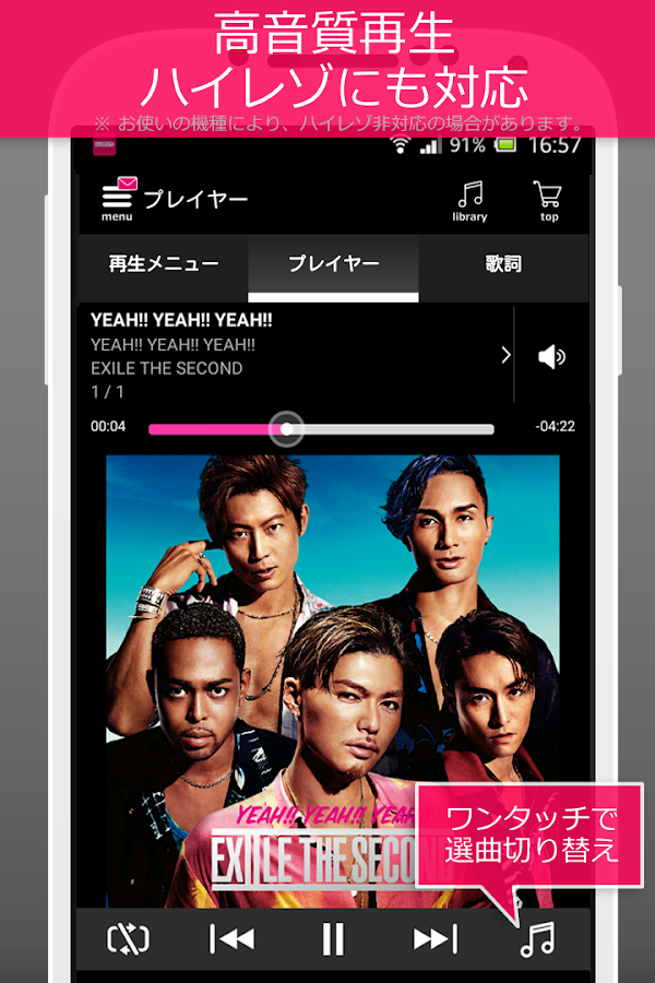 Android音楽ダウンロードアプリおすすめ!アンド …