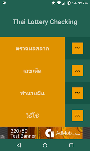 Thai Lottery Checking ตรวจหวย