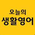 오늘의 생활영어 - 무료영어공부,영어회화 apk