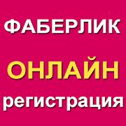 Фаберлик Онлайн Регистрация