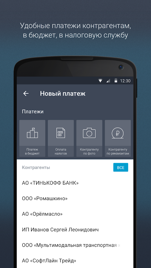 Тинькофф Бизнес- screenshot