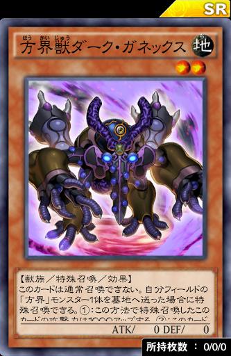 方界獣ダーク・ガネックス