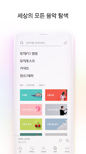 벅스 - Bugs Screenshot