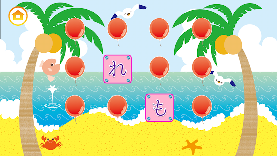 Learn Japanese Hiragana!- screenshot thumbnail