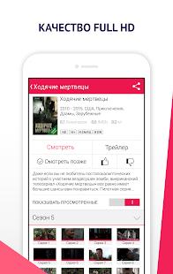 ivi.ru — фильмы и сериалы в HD- screenshot thumbnail