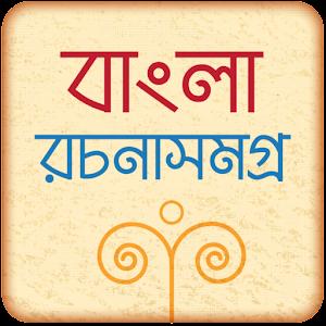বাংলা রচনা সমগ্র