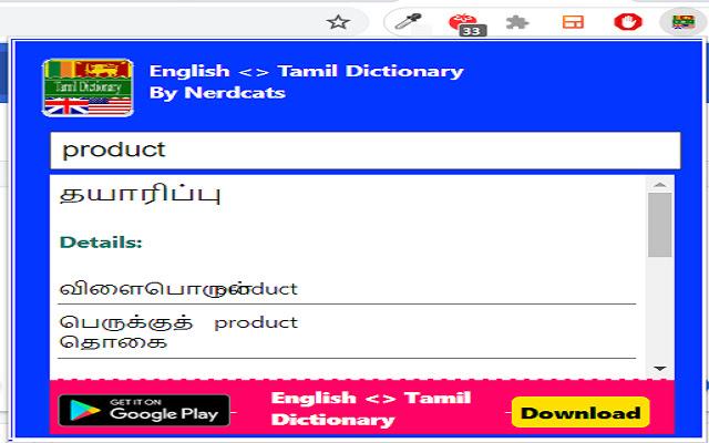 English <> Tamil Dictionary