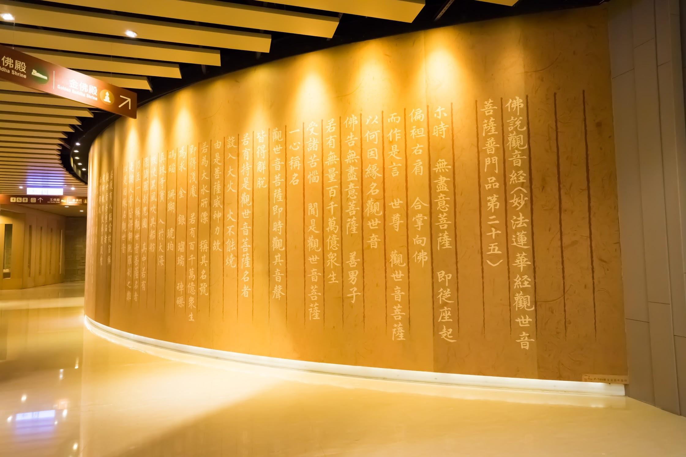 台湾 高雄 佛光山佛陀紀念館 展示1