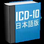 ICD-10とは(Free) Icon