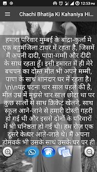 एंड्रॉयड के लिए Chachi Bhatija Ki Kahani Hindi