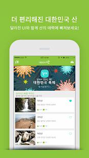 대한민국 등산, 산- screenshot thumbnail