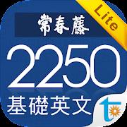 App Icon for 常春藤基礎英文字彙 2250 Lite App in Hong Kong Play Store