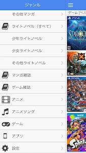 新刊ジャケ買い! - マンガ・ライトノベルの新作情報 screenshot 3