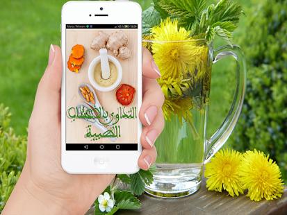 طب الأعشاب - náhled