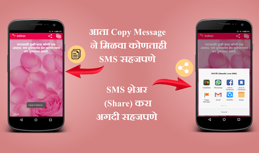 Phakt Prem (Marathi Love SMS) for PC