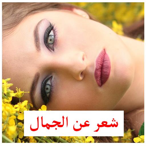 About شعر عن الجمال Google Play Version Apptopia