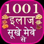 1001 Sukhe Meve Se Ilaj