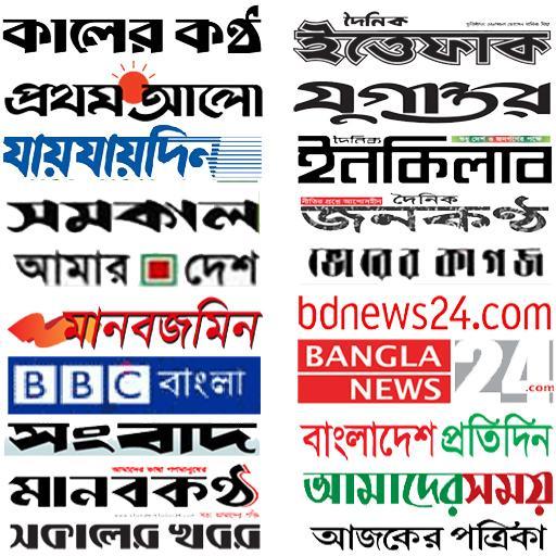 All Bangla Newspaper and Bangla tv channels - Apps on Google