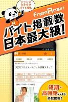 Screenshot of フロム・エー ナビ -バイト・アルバイト探し-