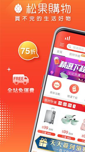 松果購物 screenshot 1