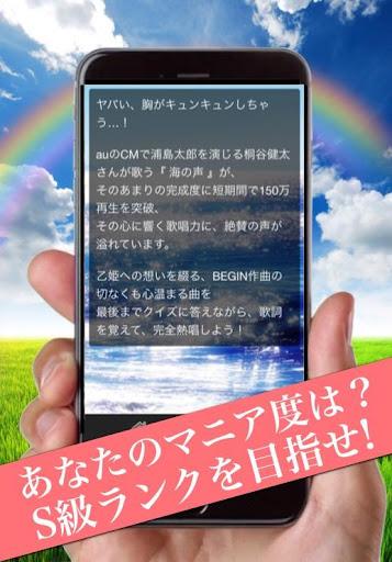 無料娱乐Appの海の声 曲当てクイズfor 桐谷健太 海の声ver.|記事Game