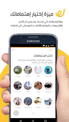 Wasla Browser - Recharge Browser | u0648u0635u0644u0629 3.7.12 screenshots 2