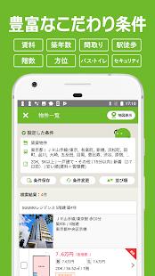 SUUMO(スーモ)賃貸・マンション・一戸建て・物件・不動産 - náhled