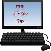 Bangla Computer Basic Tips