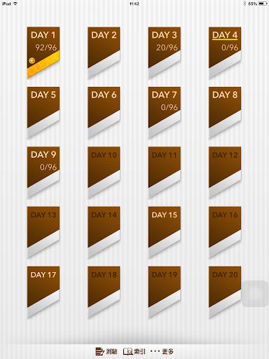 免費下載教育APP|80天搞定英檢初級單字 app開箱文|APP開箱王
