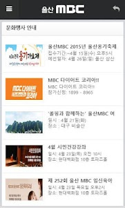 울산MBC screenshot 3