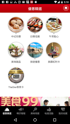 食在精彩 screenshot 2